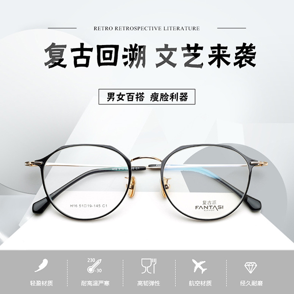 TIANMOU眼镜全框眼镜复古超轻<font color='red'>进口</font>TR+航空金属镜架男女